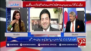 Muqabil || Put up or shut up, Shehbaz Sharif Tells Imran Khan - 01 March 2018 - 92NewsHDPlus