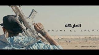 كليب مهرجان العاركة - سادات العالمى | اخراج مازن اشرف SaDaT el3alMy El3aRka