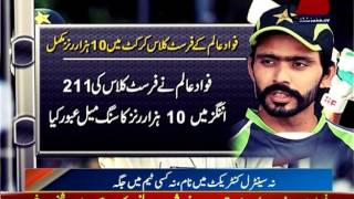 Fawad Alam Completes His 10000 First Class Runs