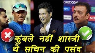 Anil Kumble vs Virat Kohli : Sachin Tendulkar wanted Ravi Shastri as coach, not Kumble