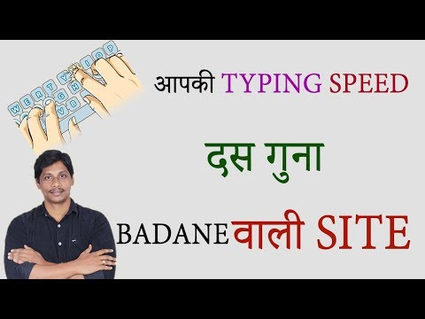 How to improve typing speed Without Looking on keyboard in hindi