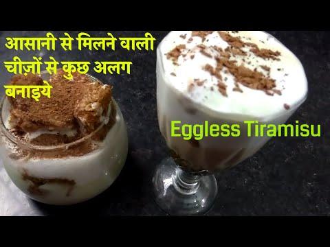 Tiramisu recipe easy without egg | how to make tiramisu in Hindi | Dessert recipes easy at home