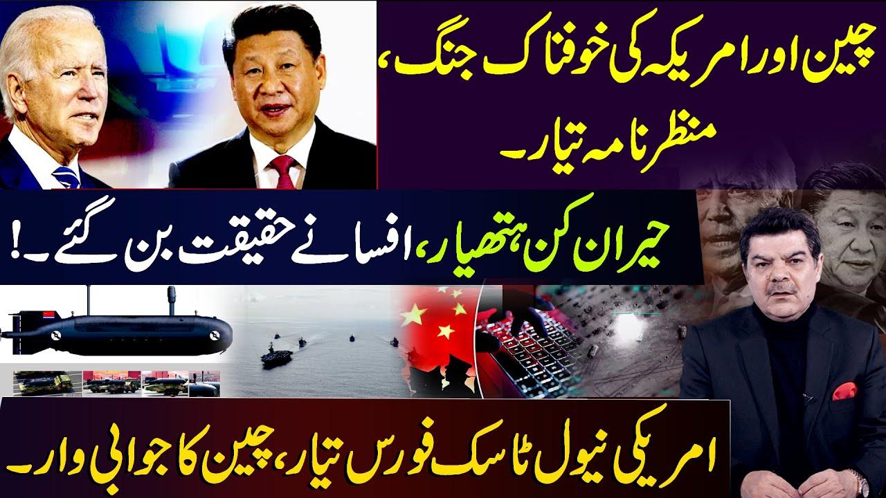 Download China , America ki khofnak jan_g.. | Baat afsano se haqeeqat mai badalnay wali hai..!! MP3 Gratis