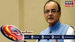 ആദ്യ വാര്ത്ത | Aadya Vartha - Morning News Bulletin   | 25th August 2019