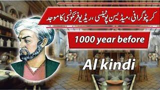 Al kindi | Ep #3 | Heros of islam  | M imran adeeb | muslim scientist