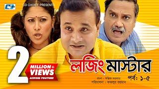 Lojing Master | Episode 01-06 | Bangla Comedy Natok | Challenger | Ezazul Islam | Sumaiya Shimu