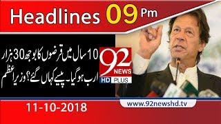 News Headlines | 9:00 PM | 11 Oct 2018 | 92NewsHD