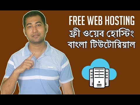 How to Get Free Web Hosting Bangla Tutorial - Create Your First Free Website Part 2