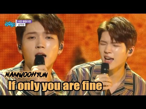 [HOT] Nam Woo Hyun -  If only you are fine, 남우현 - 너만 괜찮다면 show  Music core 20180908