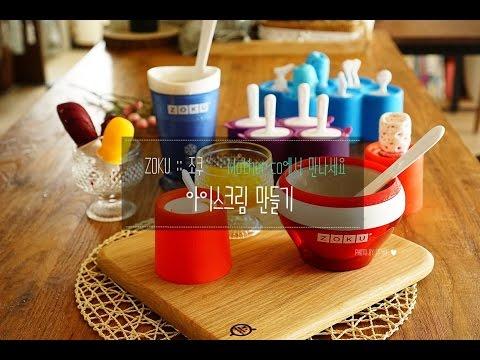 아이스크림만들기 :: Zoku Ice Cream Maker