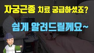 자궁근종 치료법 [자궁근종편] 5편