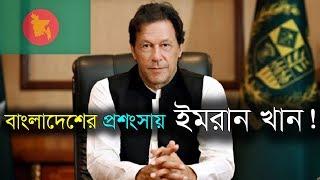 বাংলাদেশের প্রশংসায় ইমরান খান ! BD People
