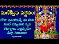 Download  Manidweepa Varnana | Lakshmi Devi Songs | Telugu Devotional Songs | Bhakthi Saragalu MP3,3GP,MP4