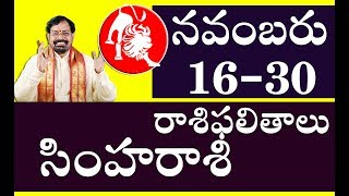 Daily Rasi Phalalu 19th November 2018  #Teluguastrology