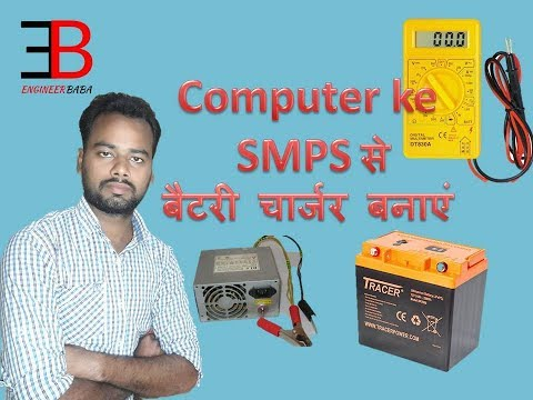 SMPS se 12V Battery charger बनाये [ convert smps in charger  ][ Hindi]|| By Engineer Baba