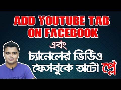 How To AutoPlay YouTube Channel Videos on Facebook | Add YouTube Tab on Facebook Page