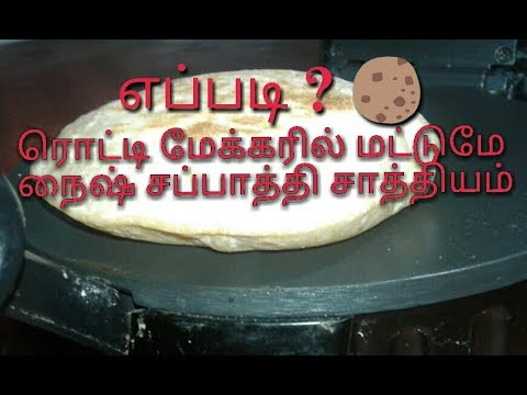 How to make soft & silky chapati with roti maker in tamil demo