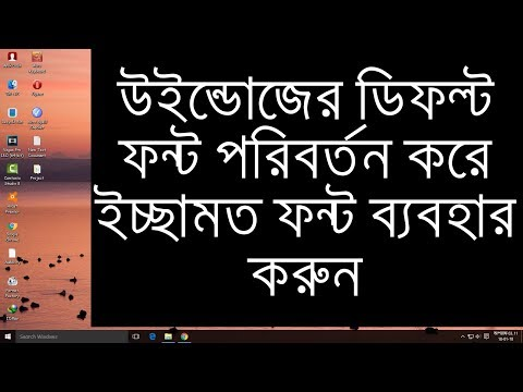 How to Change Default System font in Windows 7/8/10 (Bangla Tutorial)