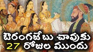 ఔరంగజేబు చావుకు 27 రోజుల ముందు || Secret Of Aurangzeb || Interesting Facts