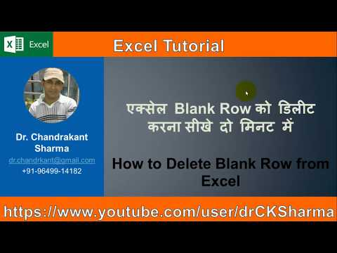 How to Delete Blank Rows from Excel in Hindi 2