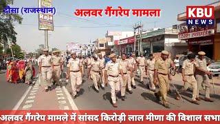 #Dausha अलवर मामले सांसद किरोड़ी मीणा गिरफ्तार... समर्थक व पुलिस आमने-सामने... रेलवे ट्रैक पर कब्जा