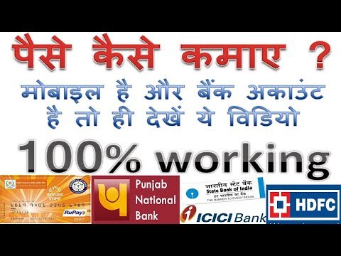 Android mobile app se paise kaise kamaye | How to earn money by mobile and bank in Hindi