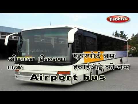 Learn Basic  Hindi Through Tamil -  Airport