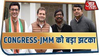 Breaking News | झारखण्ड में चुनाव से पहले Congress-JMM को बड़ा झटका