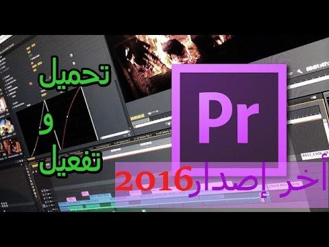 تحميل وتثبيت وتفعيل برنامج Adobe Premiere Pro CS6/CC 2016