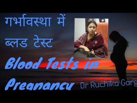 गर्भावस्था में ब्लड टेस्ट Blood Tests in Pregnancy by Dr Ruchika Garg