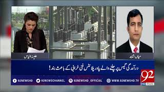 Reporter Mian Shahid talking about upcoming electricity short fall - 19 March 2018 - 92NewsHDPlus