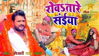 रोवsतारे सईया - Rowataare Saiya - Khesari Lal Yadav - Bhojpuri Songs 2019 New Full HD Video