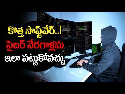 ఇక నేరగాళ్లకు నేరం చేయాలంటే దడ పుట్టాల్సిందే   New Technic to Find Cyber Criminals   M6tv