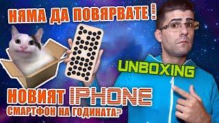 iPhone 11 PRO UNBOXING   ТЕСТВАМ НОВАТА 3D 4К КАМЕРА   SALAMI THE CLOSHAR