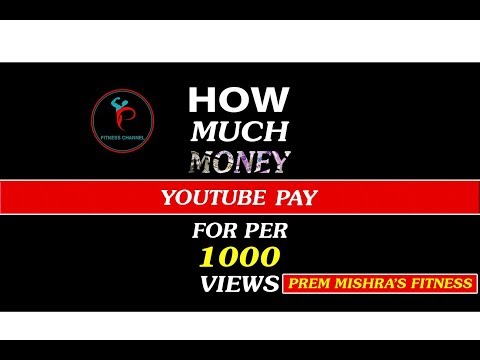 HOW MUCH MONEY YOUTUBE PAY FOR 1000 VIEWS ||PREM MISHRA || HINDI