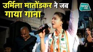 मुंबई में चुनाव प्रचार के दौरान कौन सा गाना गाने लगी उर्मिला मातोंडकर?  News Tak