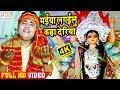 Download Golu Raja का सबसे हिट गाना !! मईया लगईलू कहा देरिया !! New Bhojpuri Devi Song MP3,3GP,MP4
