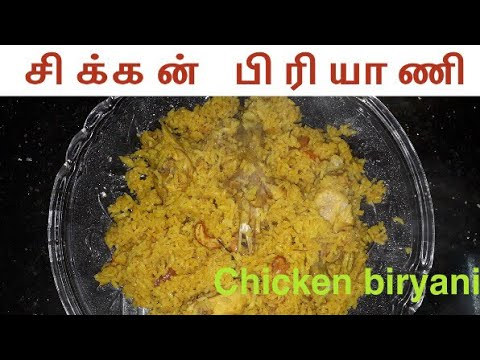 Chicken biryani recipe in tamil | how to make chicken biryani