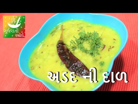 Gujarati Urad Dal Recipe - અડદ ની દાળ   Recipes In Gujarati [ Gujarati Language]   Gujarati Rasoi