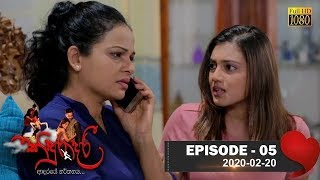 Kinduradari | Episode 05 | 2020- 02- 20
