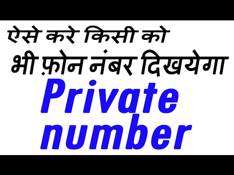 How To Call As Private Number| Unknown Number