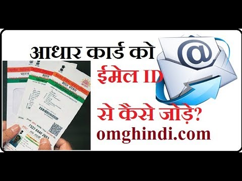 How To Link Email ID To Aadhar Card Online in Hindi - Register Email Id to Aadhar Card Online Hindi