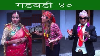 Nepali comedy Gadbadi 40 by www.aamaagni.com