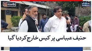 Hanif Abbasi Par Case Kharij Kardia Gaya | SAMAA TV