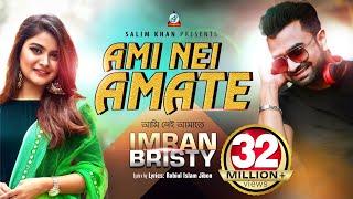 Imran, Bristy - Ami Nei Amate | আমি নেই আমাতে | Official Bangla Music Video 2015 | Sangeeta