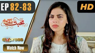 Pakistani Drama | Mohabbat Zindagi Hai - Episode 82 - 83 | Express Entertainment Dramas | Madiha