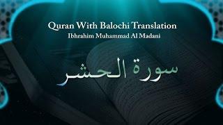 Ibrahim Muhammad Al Madani - Surah Hashr - Quran With Balochi Translation