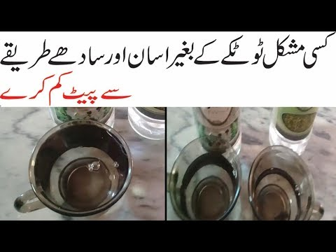 WEIGHT LOSS||REDUCE BELLY FAT||HOME REMEDY FOR WEIGHT LOSS