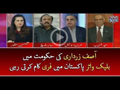 Asif Zardari ki Hakomat mein BlackWater Pakistan mein free operate karti rahi | Tonight with Jasmeen
