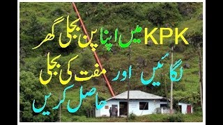 How to Establish Your Own Hydro Power Plant in KPK Pakistan